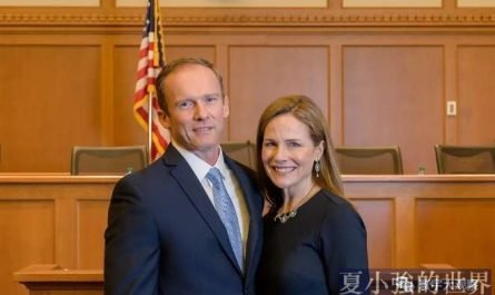 新任大法官艾米·巴雷特——美國好人
