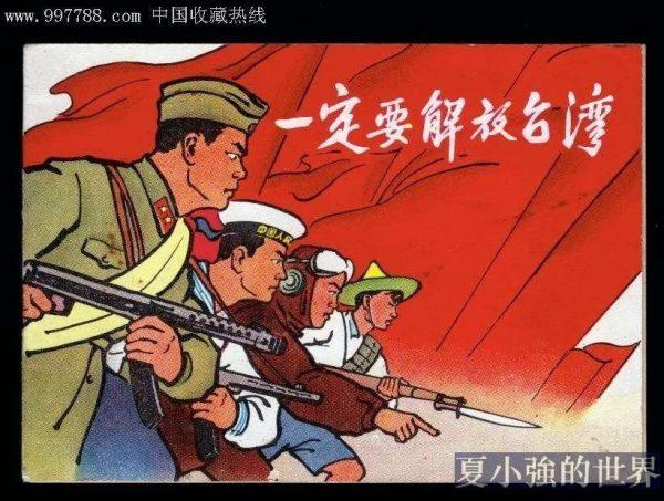 解放台灣與反攻大陸往事