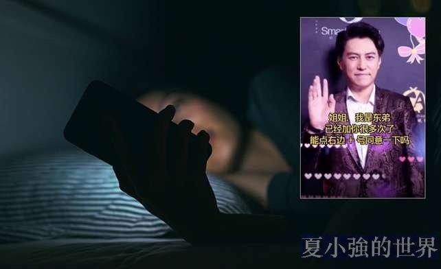 48歲,第四次愛情,遇見「靳東」
