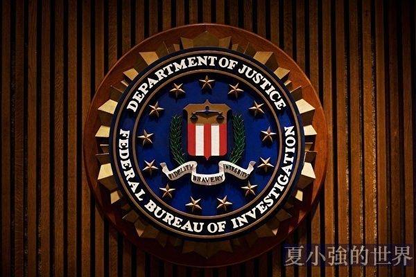 美國聯邦調查局監視華人社區共諜 ——抓捕被中共收買的公職人員
