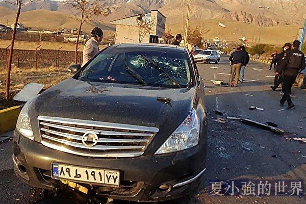 【突發】伊朗首席核武器專家被暗殺