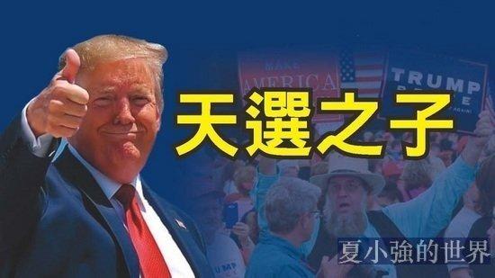 夏小強:立此為證!川普最終將會贏得總統大選!