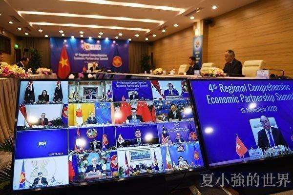亞太RCEP自貿協議救不了中共政權