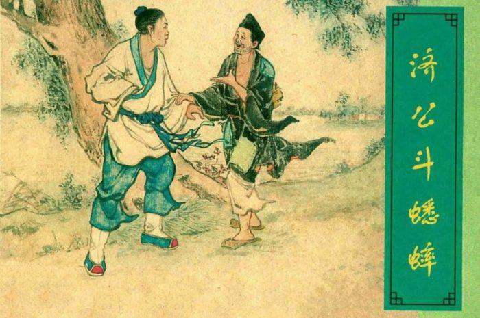 1956年老版連環畫《濟公鬥蟋蟀》