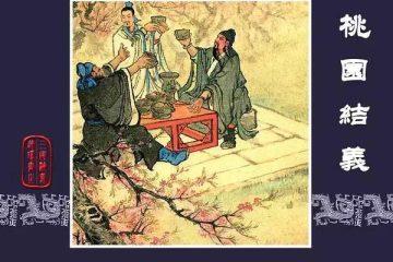 經典連環畫《三國演義》:桃園結義