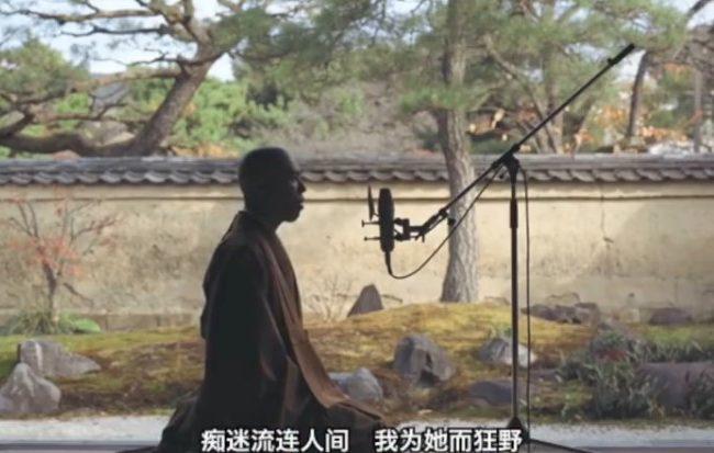 日本僧人 藥師寺寬邦 禪居庵翻唱樸樹《生如夏花》(視頻)