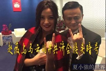 據傳趙薇、馬雲和楊冪都參加了共濟會,高曉松見了大吃一驚