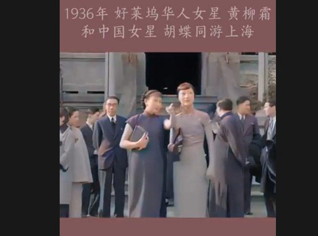 1936年,好萊塢女星黃柳霜和中國女星胡蝶同游上海(視頻)