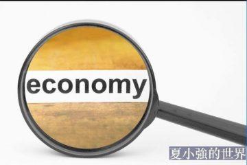 有哪些經濟學常識,但大部分人好像並不知道