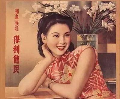 民國時代,海報裡的美女