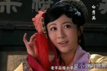 《水滸傳》憑什麼不讓娼妓「有情有義」?