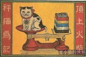 為什麼古早的老廣告中經常出現貓