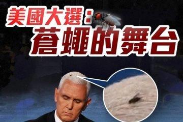 一個預言揭示 彭斯在奉命毀滅美國