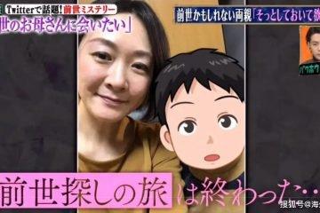 日本3歲男童繪出前世的死亡地點,母親去往現場確認後被驚呆了