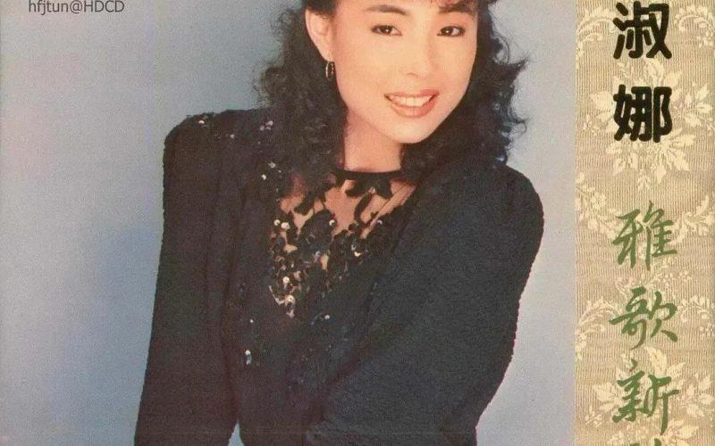 她是台灣樂壇跨界才女,曾為弟弟逃婚,終生未嫁,把遺憾都唱進了歌裡
