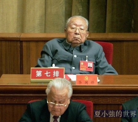紀念華國鋒 中共也內鬥