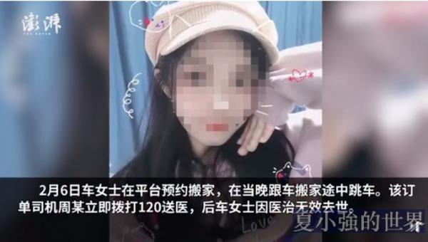 23歲女生在搬家車上跳窗身亡之謎司機曾三次偏航