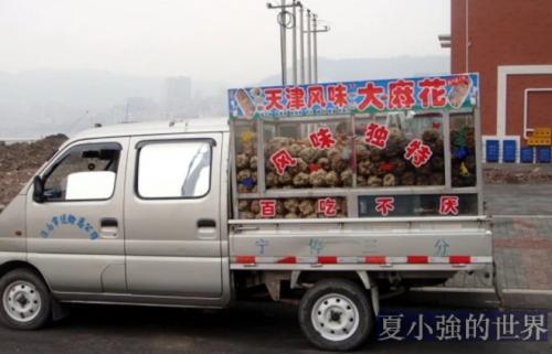 路上的「天津大麻花」是人販子嗎?