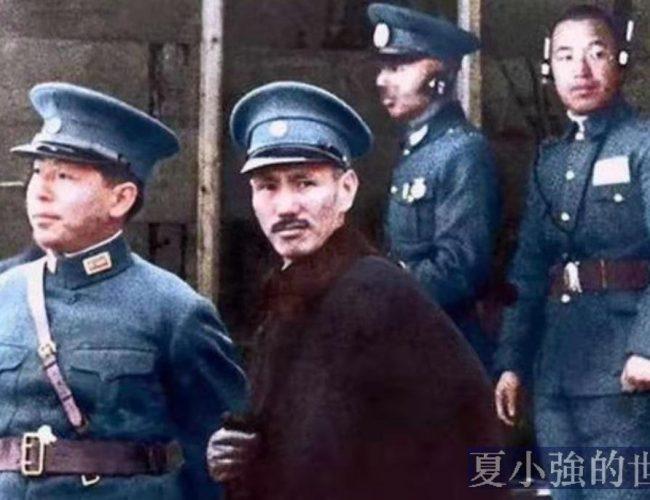 西安事變後蔣介石為何不殺張學良?