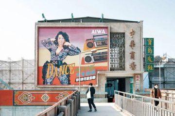 天橋上的魔術師:重建中華商場,重回台灣80年代
