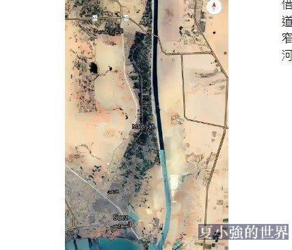 藉助谷歌地圖感受一下蘇伊士運河,到底有多窄?(視頻)
