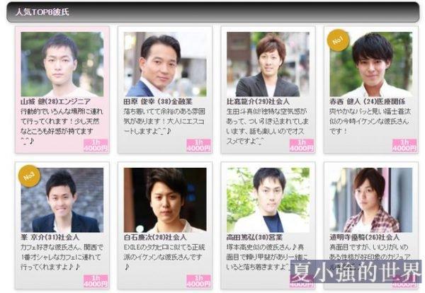 在日本真的能花錢租到男朋友嗎?