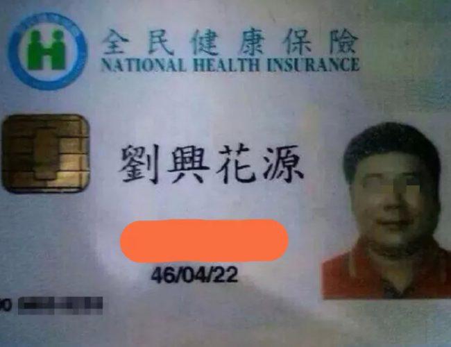 看了台灣狠人的名字,才知道搞笑是天生的
