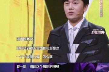 壯陽藥助力中國編劇