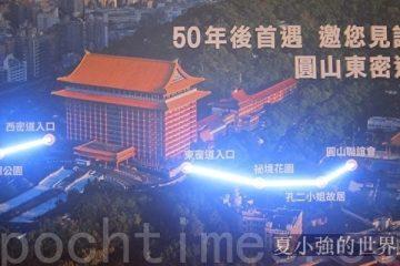 神祕圓山飯店蔣介石東密道曝光 50年來首開放