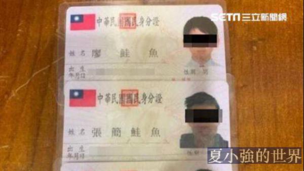 數百台灣人把名字改成「鮭魚」去吃免費日料,結果有人改不回來了