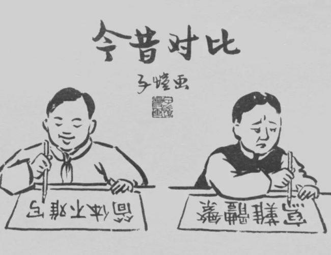 台灣的「簡體字改革」是如何夭折的?