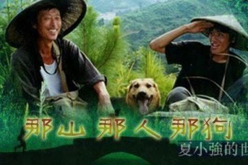 《那山那人那狗》,純粹乾淨的溫情電影(視頻)
