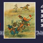 經典連環畫《三國演義》9:小霸王孫策