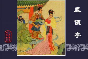 經典連環畫《三國演義》6:鳳儀亭