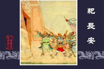 經典連環畫《三國演義》7:犯長安