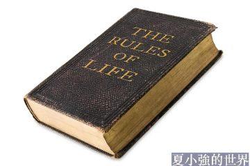 真實世界的3大規則,一個人從小就應該知道
