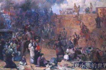 李開元:焚書坑儒 —— 半樁偽造的歷史