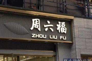 中國珠寶店為什麼都姓周?