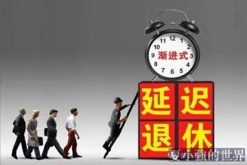 《中國經濟週刊》發布延遲退休消息忘關評論,導致大量刁民留言