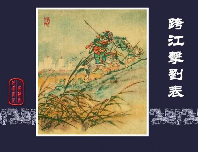 經典連環畫《三國演義》5:跨江擊劉表