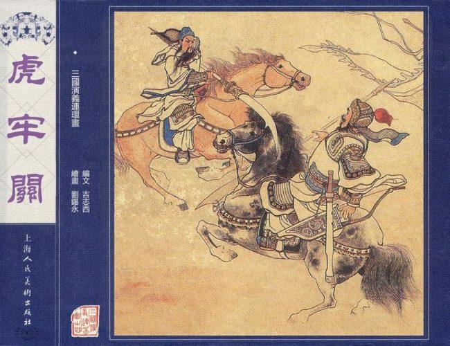 經典連環畫《三國演義》4:虎牢關