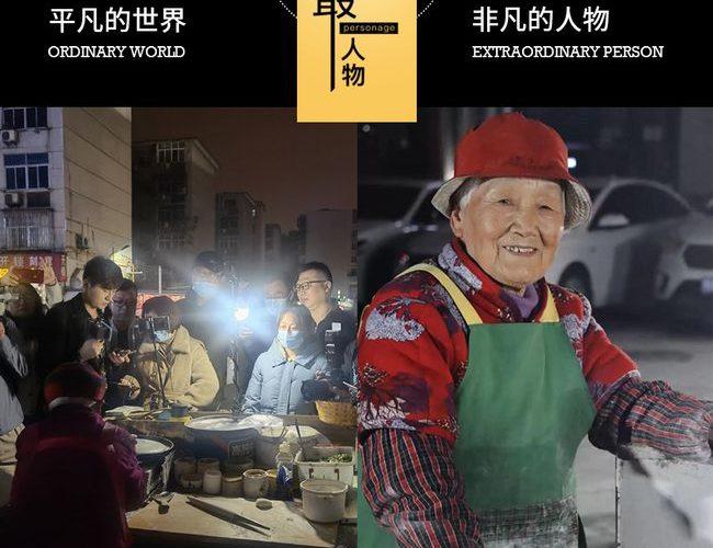 爆紅6天後,鄭州96歲擺攤奶奶,消失了