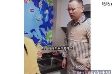 千萬不要在廚房裝聲控燈(視頻)