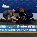 丹麥衛生局局長布羅斯特倫宣布該消息時,一旁的藥物安全部門代理主任突然昏倒在地