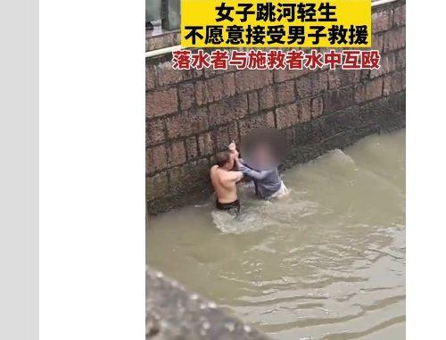 跳河女子拒絕救援與施救者互毆 ,二人多次互扇巴掌(視頻)