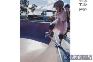 小女孩穿著粉粉的公主裙,酷酷地踩著滑板衝下斜坡(視頻)