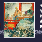 經典連環畫《三國演義》13:煮酒論英雄