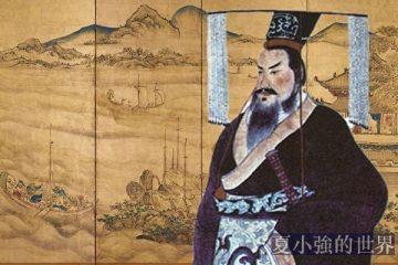 秦始皇「暴政」和「焚書坑儒」被誤讀千年