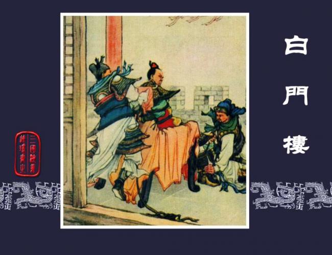 經典連環畫《三國演義》12:白門樓