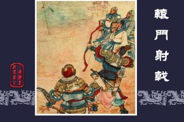 經典連環畫《三國演義》10:轅門射戟